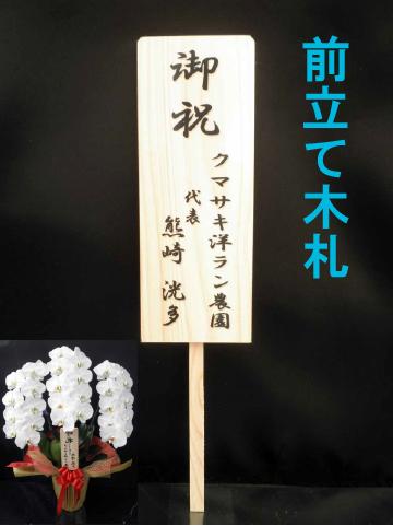 画像1: 【前立て】木札 500円 (*お花をご購入時にオプションでご選択ください。) (1)