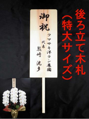 画像1: 【後ろ立て】木札(特大)1,200円 (*お花をご購入時にオプションでご選択ください。) (1)